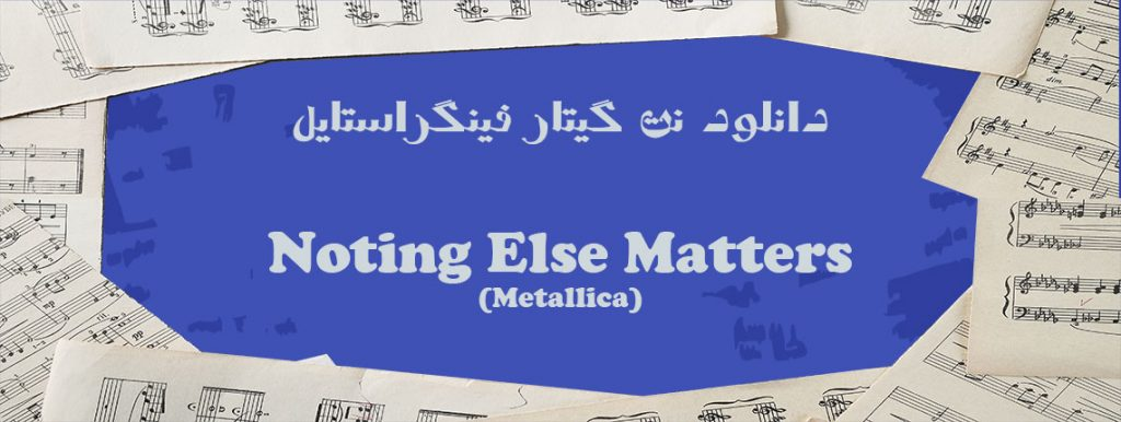 دانلود نت Noting Else Matters