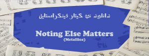 دانلود نت Nothing Else Matters