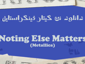 نت Nothing Else Matters